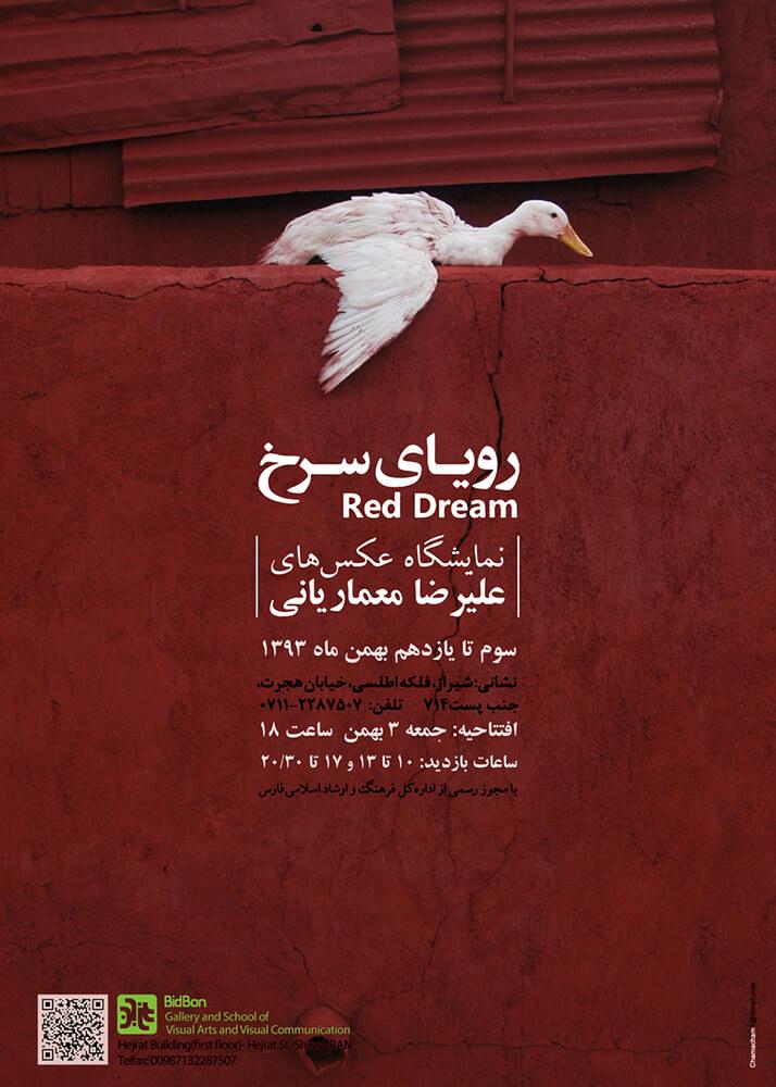 meemariani posterc - Red Dream Exhibition
